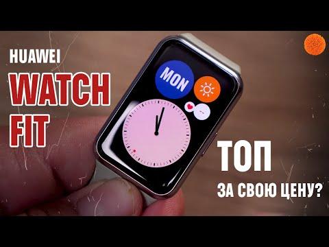 Huawei Watch Fit: