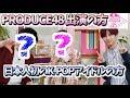 プデュ48出演の人と日本人初のK-POPアイドルに禁断の質問!?