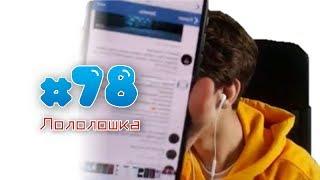 РОМА РАССКАЗЫВАЕТ ПРО БАН THERIO - MOMENTS #78