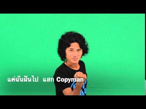 เพลง แค่ฉันฝันไป  แสก copyman
