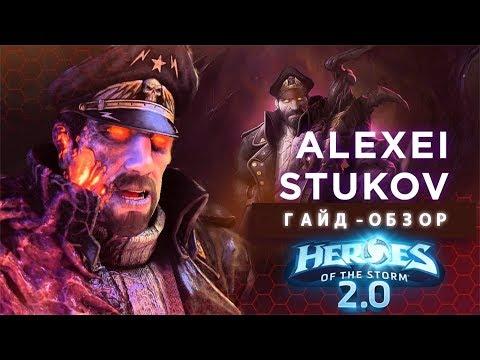 видео: Алексей Стуков  - Обзор Гайд [heroes of the storm 2.0] ✅