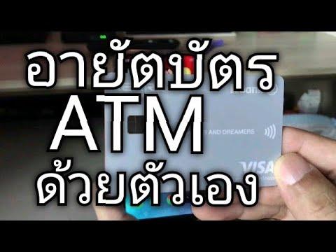 การยกเลิกบัตร ATM (อายัต) ผ่านแอป kplus ด้วยตนเองแถมได้เงินคืน