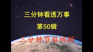 "(第50辑)三分钟看透万事 Session 50 of ""3 Minutes Spiritual Insights ""祝健牧师 Pastor Zhu 10/27"