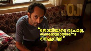 ജോജിയുടെ രൂപമല്ല, പെരുമാറ്റമായിരുന്നു വെല്ലുവിളി- ഫഹദ് ഫാസിൽ | JOJI | Mathrubhumi.com
