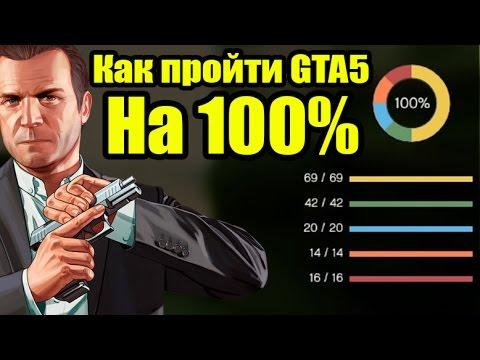 GTA 5 - Как пройти игру на 100% [Обсуждаем + Некоторые нюансы]