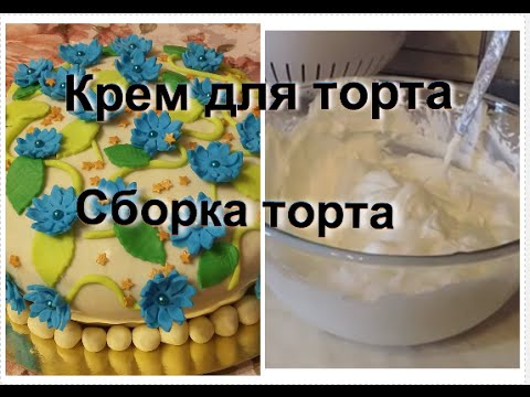 Торт с маскарпоне - рецепты