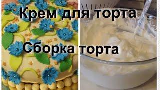 Крем для торта с маскарпоне и сливками. Сборка торта. Выравнивание торта. Часть 2