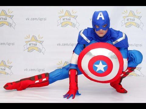 Вопрос: Как сделать костюм Капитана Америки?