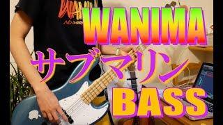 WANIMA「サブマリン」(2018) WANIMAのワンチャン系の曲にはハズレ無し!...