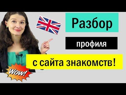 русскоязычные сайты зарубежных знакомств
