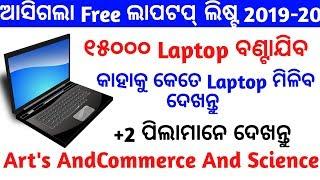 Free Laptops For +2 Students Odisha Free Laptop Distribution in Odisha 2019-20