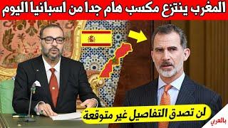 خبر عاجل.. المغرب ينتزع مكسبا هاما جدا من اسبانيا وهده التفاصيل