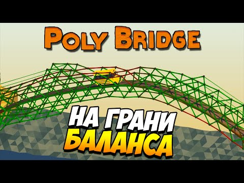 Poly Bridge | На грани баланса! #6