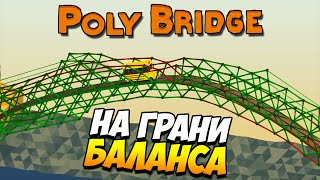 Poly Bridge | На грани баланса! #6