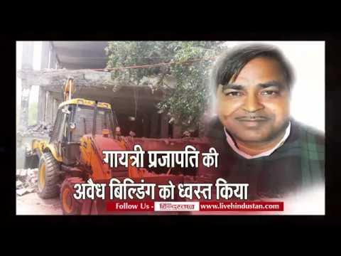 गायत्री प्रजापति की अवैध बिल्डिंग को LDA ने किया ध्वस्त II Demolished building of gayatri prajapati