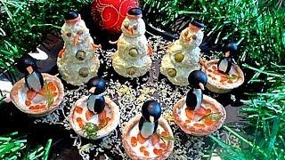 Пингвины и снеговики. Закуски. Как красиво оформить стол. Украшения из продуктов.