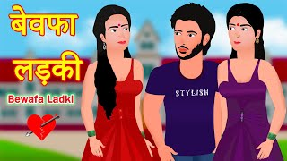 बेवफा लड़की | Bewafa Ladki | Animated Heart Broken Love Story | Emotional Hindi Love Story