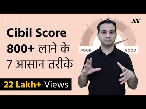 How to Improve CIBIL Score? – Hindi