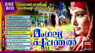 Mappila Pattukal Non Stop Kolkali Oppana Songs | Mangalya Poopanthal | Malayalam Mappila Songs