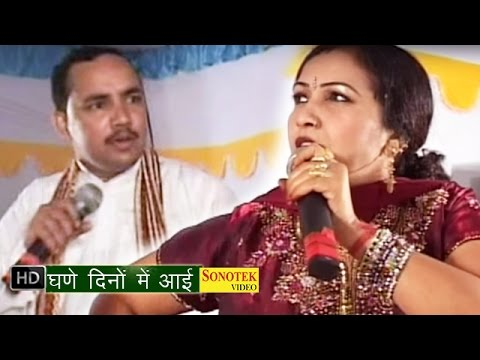 Ghane Dino Me Aai || घणे दिनों में आई  || Haryanvi  Ragni
