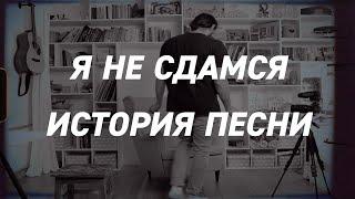 Слово жизни Music - Я не сдамся (История песни)