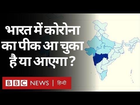 Corona Virus क्या वाक़ई भारत में अभी और ज़्यादा तबाही मचाने वाला है? (BBC Hindi)