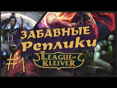 Забавные реплики чемпионов #1   Самые забавные реплики в League of Legends!