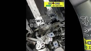 수입차에어컨 고장 BMW520d 자동차에어컨 수리전문 …