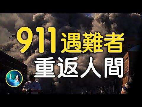"""911遇难者回忆惨痛经历;梦回二战,飞行员揭密美国""""硫磺岛战役"""""""