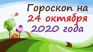 Гороскоп на завтра 24 октября 2020 для всех знаков зодиака. Гороскоп на сегодня 24 октября / Астрора