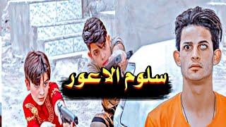 سلوم الأعور // فلم هادف شوفو شصار... #يوميات_سلوم