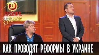 Как на самом деле проводят реформы в Украине — Дизель Шоу — выпуск 14, 02.09