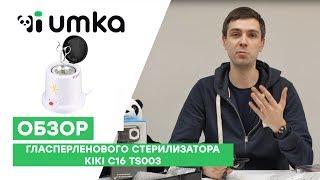 ГЛАСПЕРЛЕНОВЫЙ СТЕРИЛИЗАТОР KIKI C16 TS003 / Обзор и распаковка стерилизатора