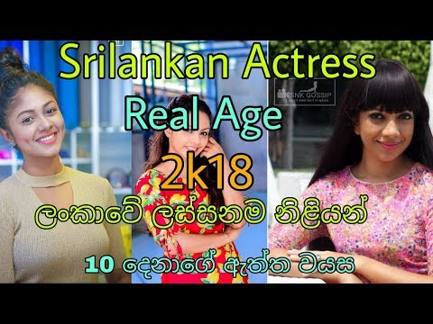 Srilankan Actress Real Age 2018 | Actress Real Age 2018