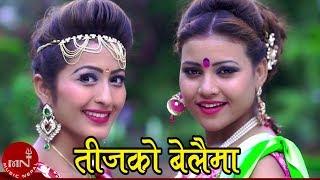 Teej Ko Belaima | Salala Bagyo Khola | Phariya Udayo | Video Jukebox