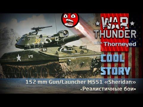 Лай-лай-лай M551 «Sheridan» | War Thunder