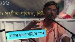 Baul Kala Shaier Gaan  - Tajul Imam তাজুল ইমামের বাউল গান
