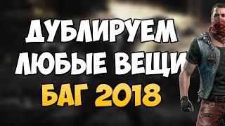ДЮП ПРЕДМЕТОВ В DYING LIGHT 2018! Бесконечные деньги в Даинг Лайт!