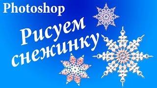 PhotoShop. Как нарисовать красивую снежинку в фотошопе. Chironova.ru