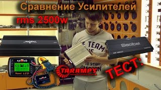 Тест моноблоков 2500W  - Decibel 2500 / Skar 2500 / Taramp's 2500