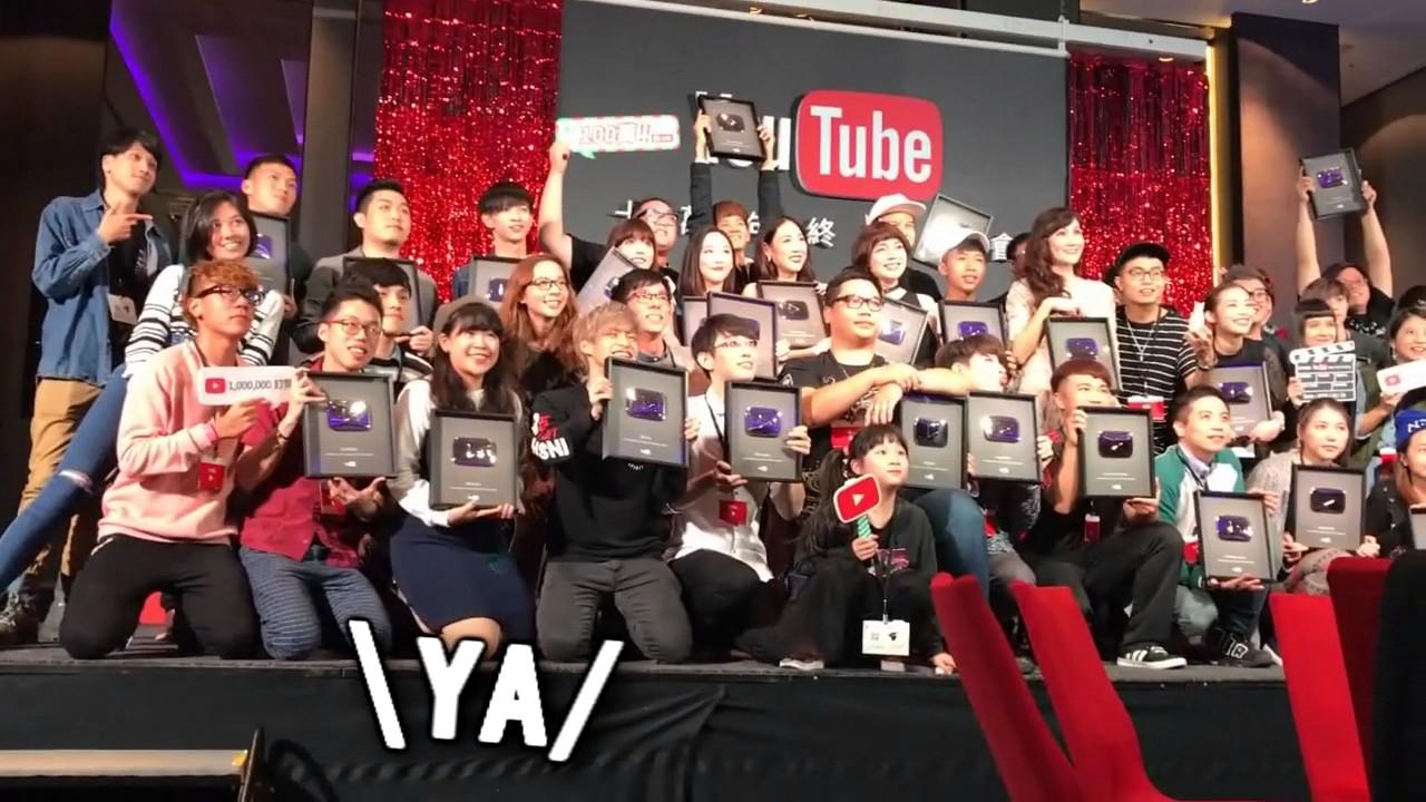 Youtube 10萬訂閱 年終歡樂會 | 堯的日常影片 - YouTube