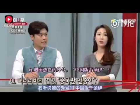 迪丽热巴 被韩国媒体受关注