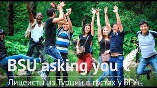 BSU asking you: Лицеисты из Турции в гостях у БГУ
