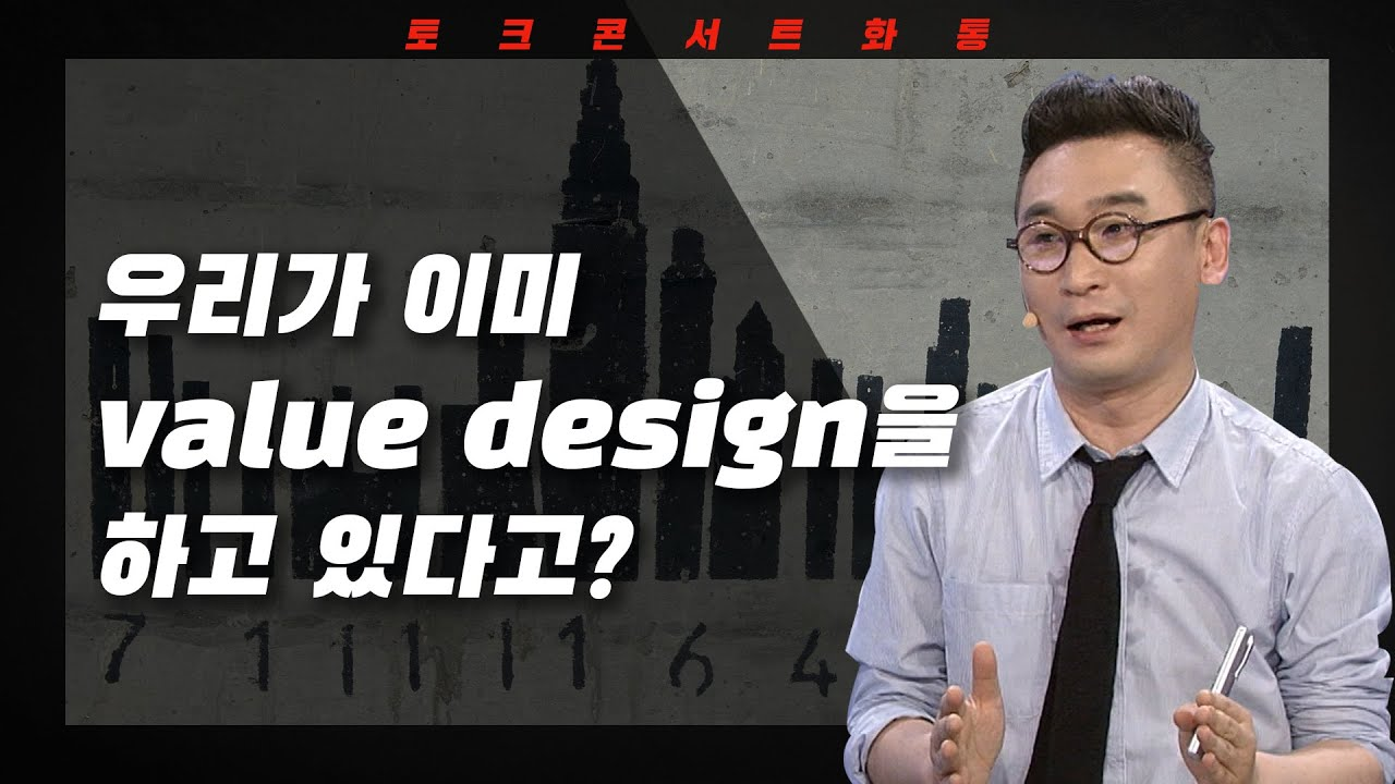[토크콘서트 화통] 우리는 이미 value design을 하고 있다! I 가치를 디자인하라 I 포항공대 교수 김진택