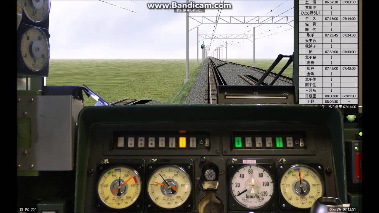 Bve trainsim - 鉄道運転シミュレーター (Windows 用無料ゲームソフト)