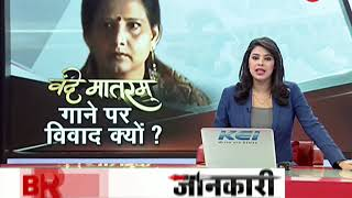 meerut bsp mayor sunita verma says no vande mataram only national anthem