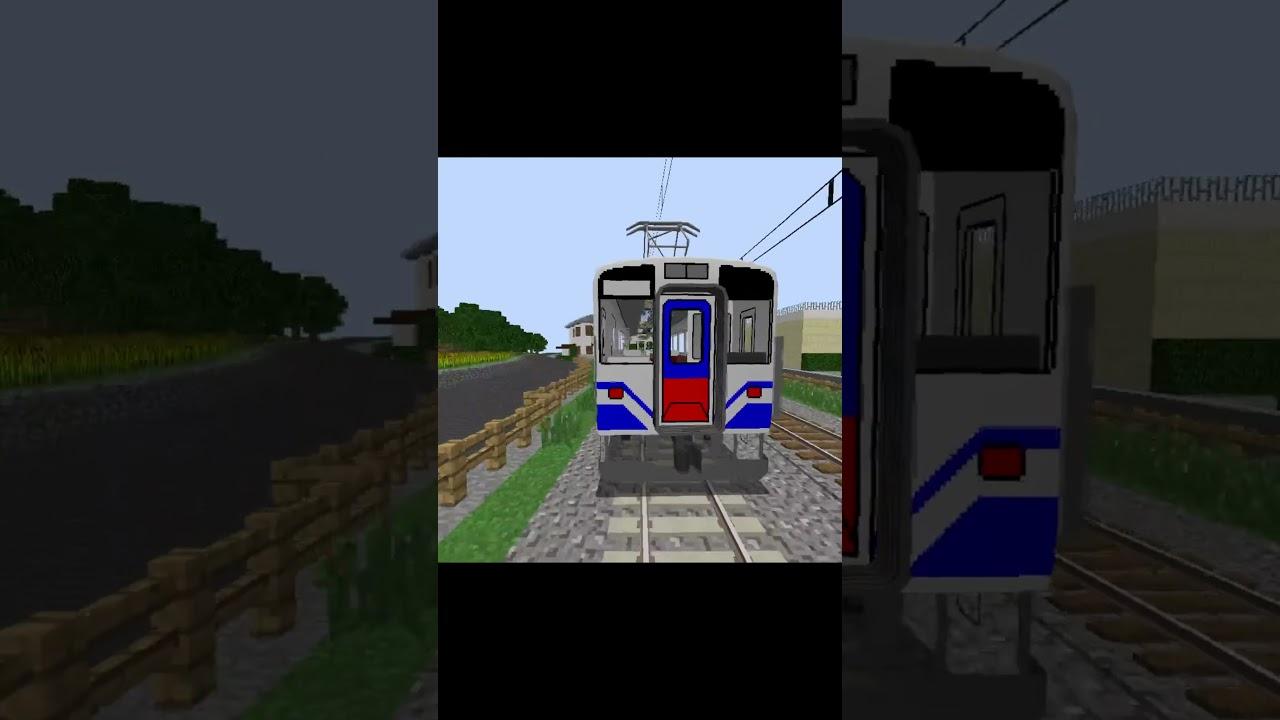 #Shorts RealTrainMod x 電車でGO! 車両紹介 HK100形 旧塗装