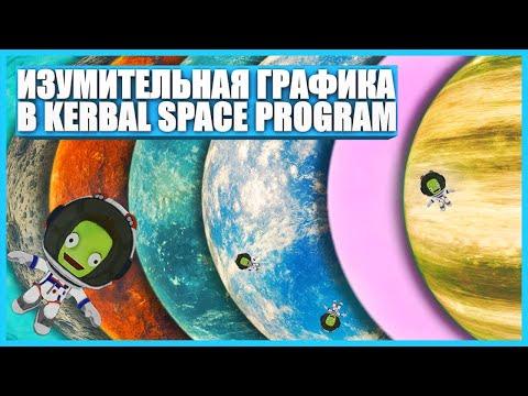 ЛУЧШАЯ ГРАФИКА ДЛЯ Kerbal Space Program | 1.4.4 | КСП ГАЙД