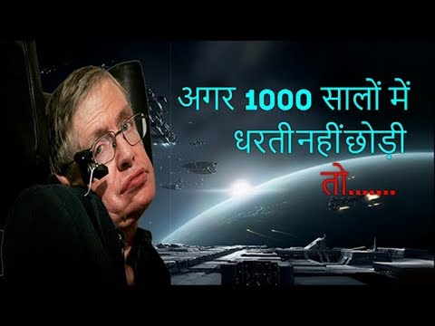 Stephen hawking warns we have 1000 years to leave Earth Otherwise humanity will go extinct in Hindi