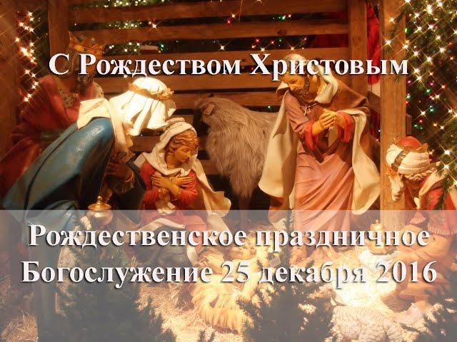 25 декабря 2016 -  Воскресное служение - Рождество Христово